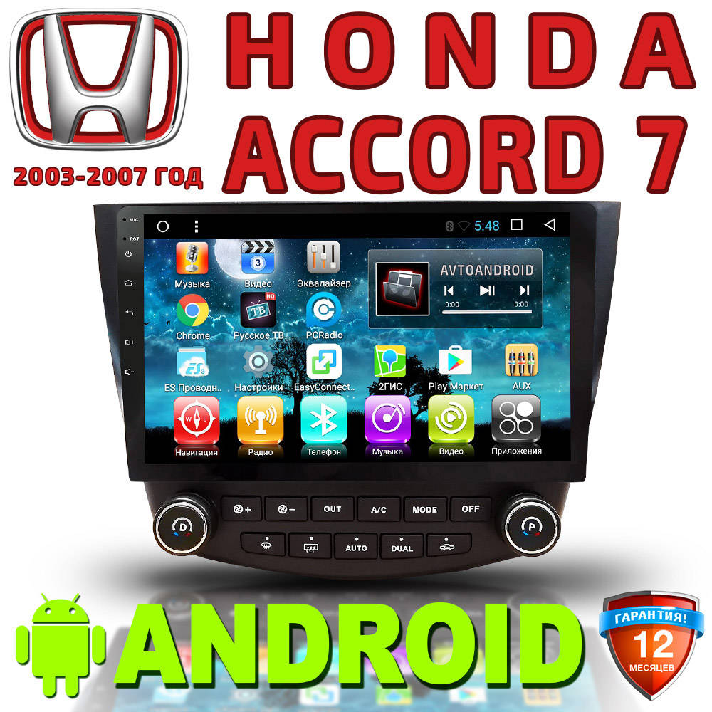 Honda Accord 7. 2003-2007 год. Android 10.2""