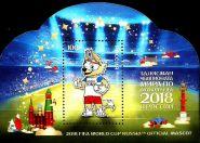 РОССИЯ 2017 ЧМ по футболу FIFA 2018 в России ТАЛИСМАН ** БЛОК забивака