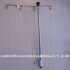 Бобиностойка для оверлока ( HOFFMAN и др.)    цена 800 руб.