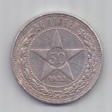 50 копеек 1922 г. АГ ! редкий РСФСР