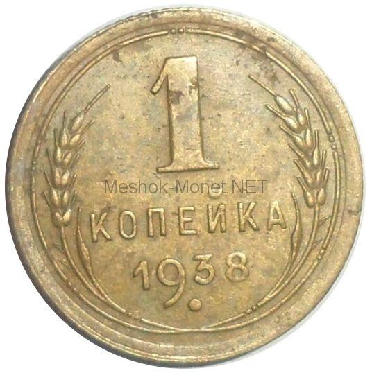 1 копейка 1938 года # 6
