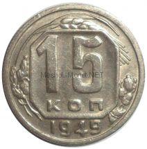 15 копеек 1949 года # 3