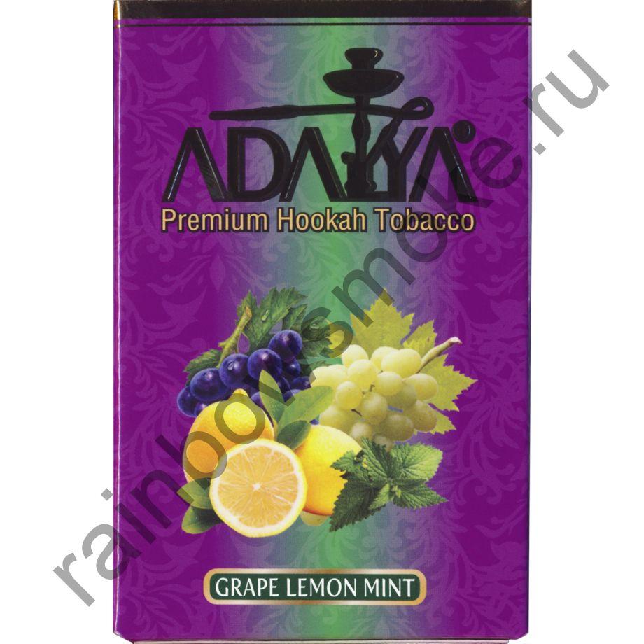 Adalya 50 гр - Grape-Mint-Lemon (Виноград с Лимоном и Мятой)