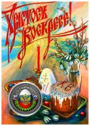Пасхальная монета 25 рублей ХРИСТОС ВОСКРЕС (ГЕРБ) в ПОДАРОЧНОМ ПЛАНШЕТЕ