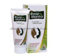 Руп Мантра осветляющий аюрведический крем Дивиса| Roop Mantra Ayurvedic Fairness Cream