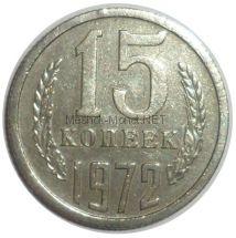 15 копеек 1972 года # 1