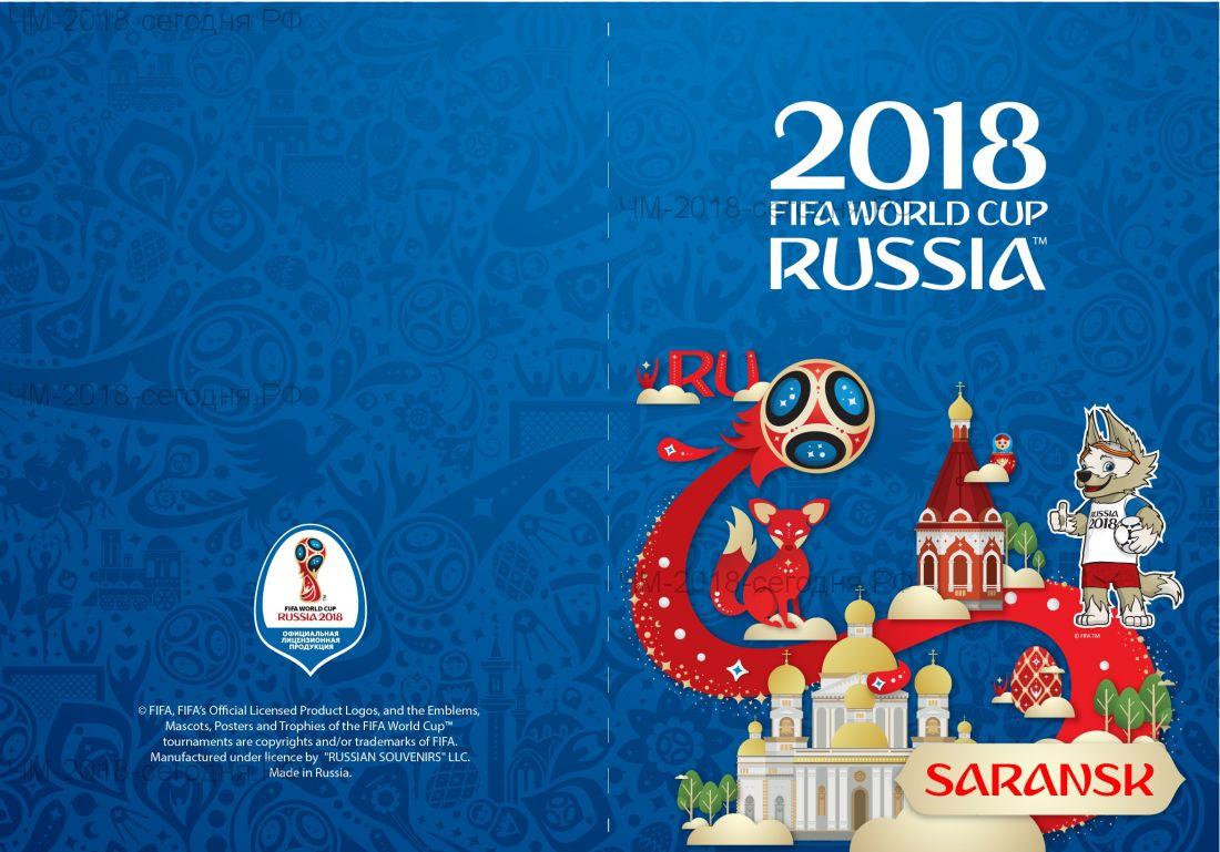 Обложка для паспорта Саранск