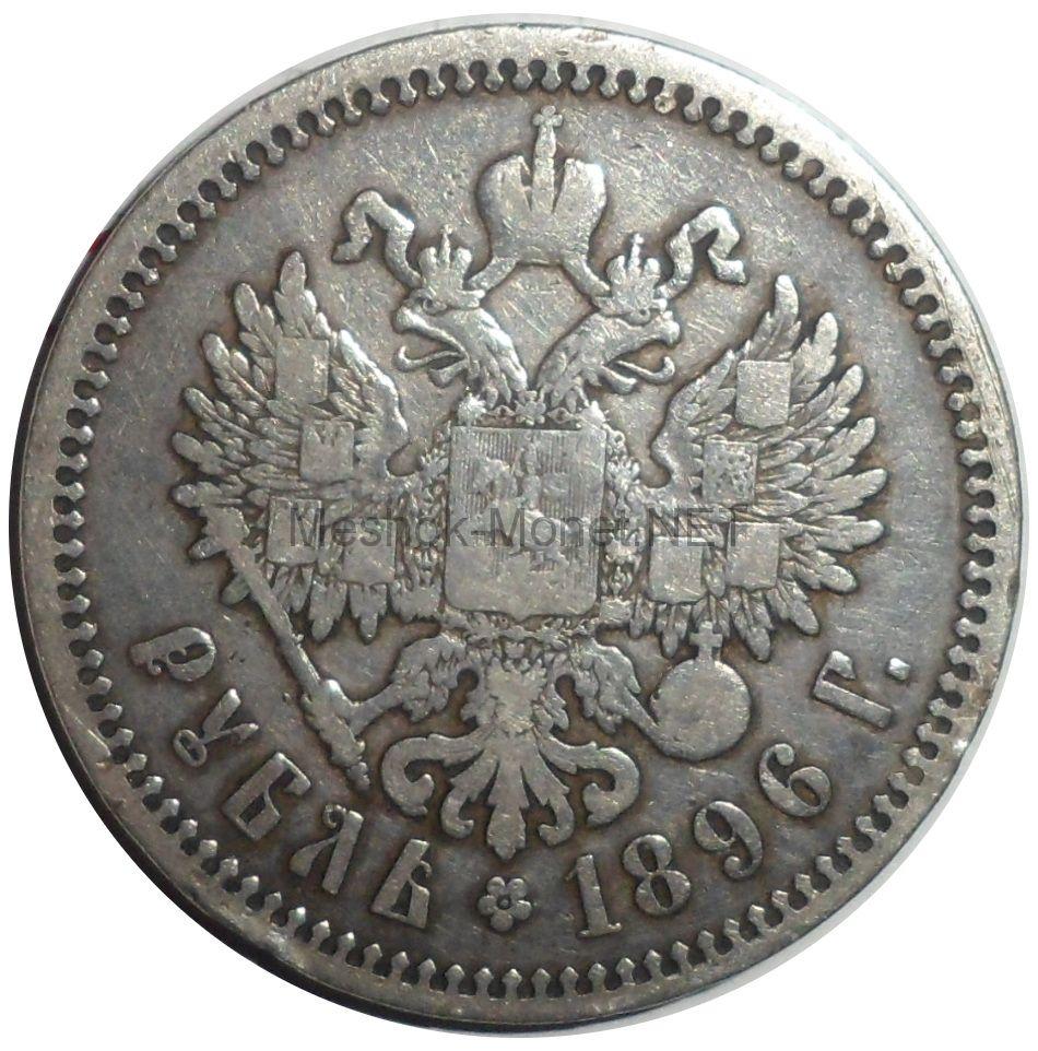 1 рубль 1896 года АГ # 1