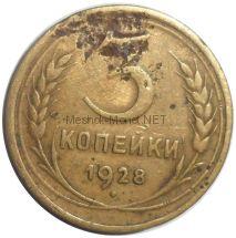 3 копейки 1928 года # 1