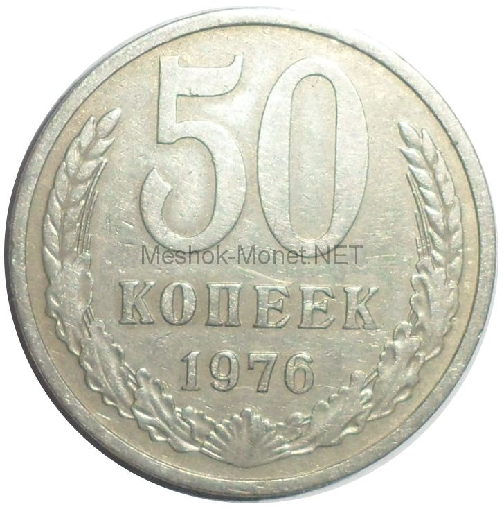 50 копеек 1976 года # 3
