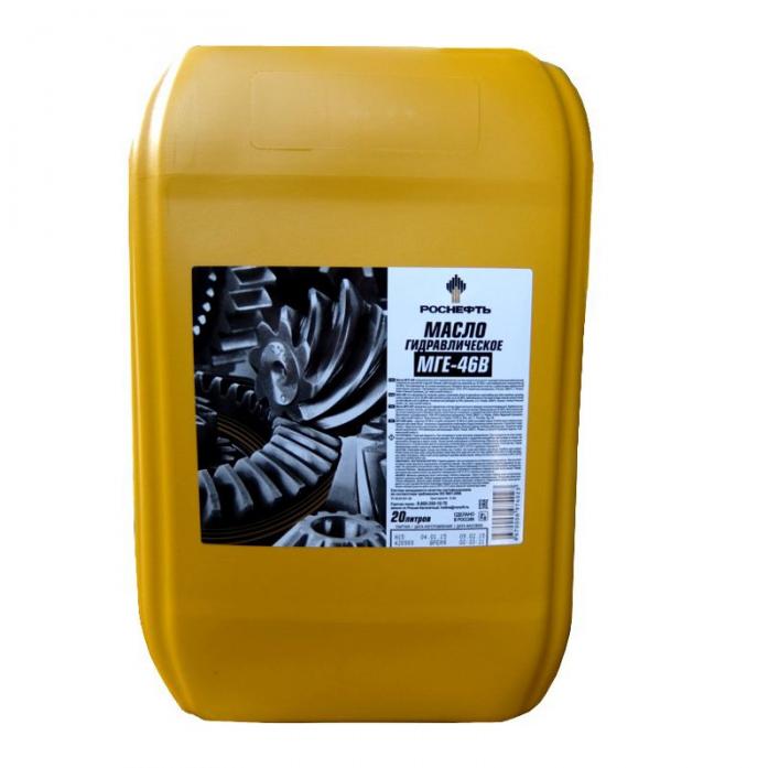 Роснефть МГЕ-46В РНПК  (20л) (1шт) масло для гидрообъемных передач)