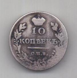 10 копеек 1817 г. R!