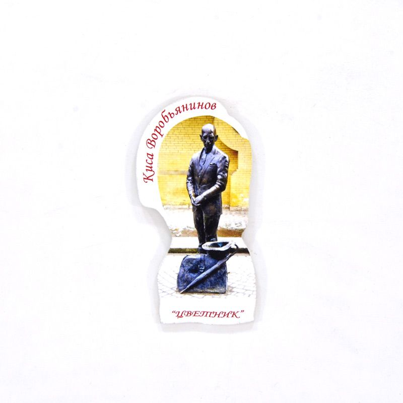 """Сувенирный пластиковый магнит """"Пятигорск. Киса Воробьянинов. Узкий"""""""