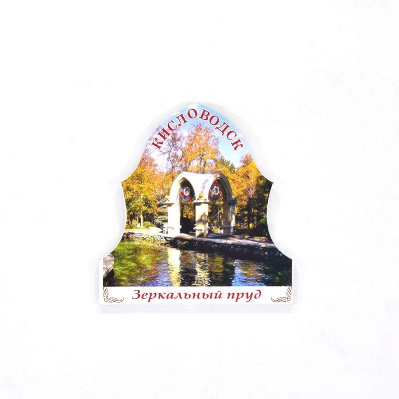 """Сувенирный пластиковый магнит """"Кисловодск. Зеркальный пруд"""""""