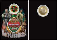 10 рублей,100 ЛЕТ ПОГРАНВОЙСКАМ - ПОГРАНИЧНЫЕ ВОЙСКА. ГРАНИЦА НА ЗАМКЕ, цветная эмаль в ПЛАНШЕТЕ
