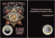 10 РУБЛЕЙ, 100 ЛЕТ ВООРУЖЕННЫМ СИЛАМ СССР-РОССИЯ, ГРАВИРОВКА в ПОДАРОЧНОМ ПЛАНШЕТЕ