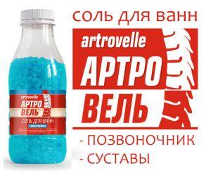 ARTROVELLE АРТРОВЕЛЬ Соль для ванн глюкозамин 600г