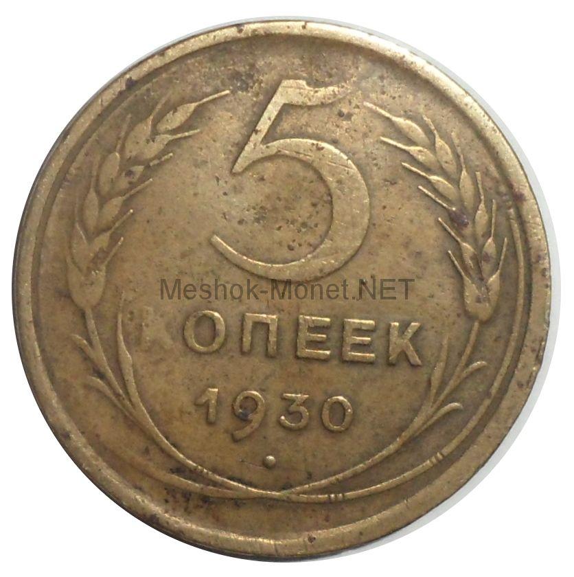 5 копеек 1930 года # 6