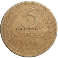 5 копеек 1949 года # 5