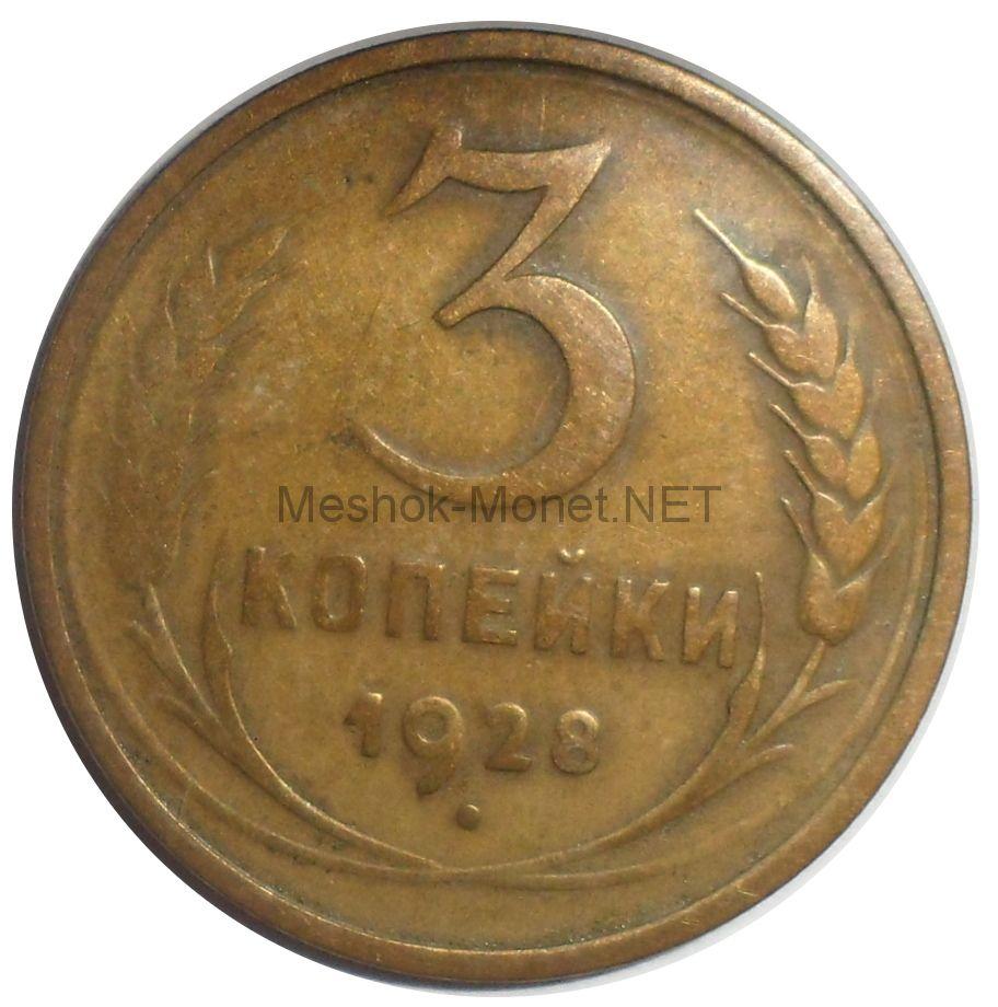 3 копейки 1928 года # 3