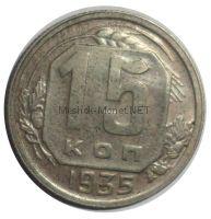 15 копеек 1935 года # 4