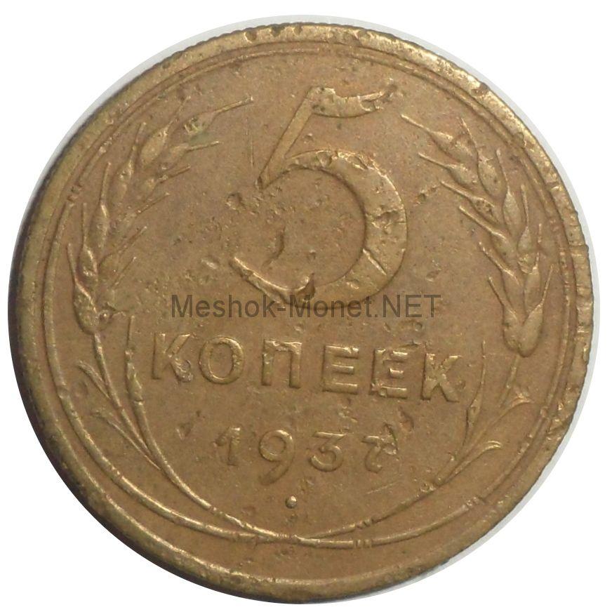 5 копеек 1937 года # 1