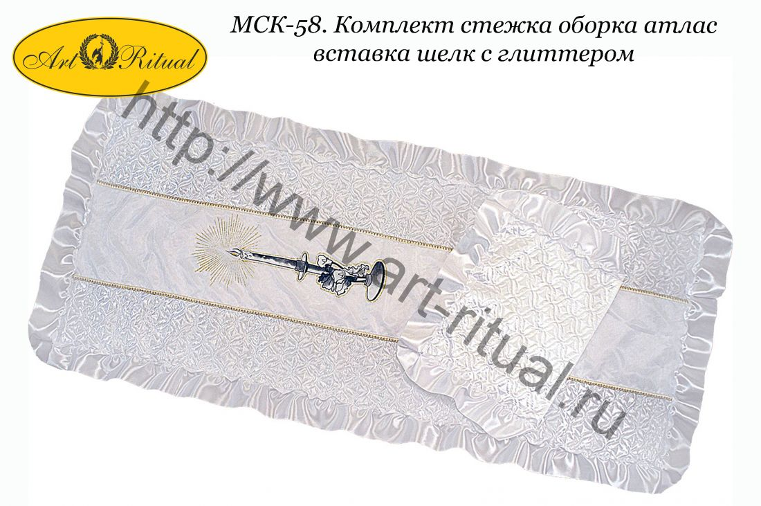 МСК-58. Комплект стежка оборка атлас вставка шелк с глиттером