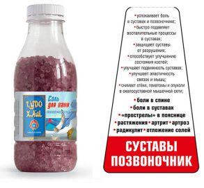 ЧУДО - ХАШ  MIRACLE - HUSH Соль для ванн хондроитин глюкозамин коленно-локтевая 600г