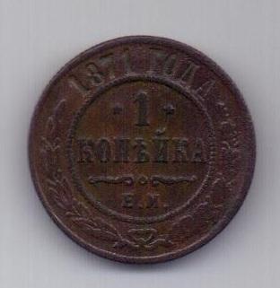 1 копейка 1871 г. R!