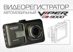 VIPER C3-9000 автомобильный видеорегистратор