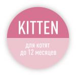 Для котят до 12 месяцев, беременных и кормящих кошек