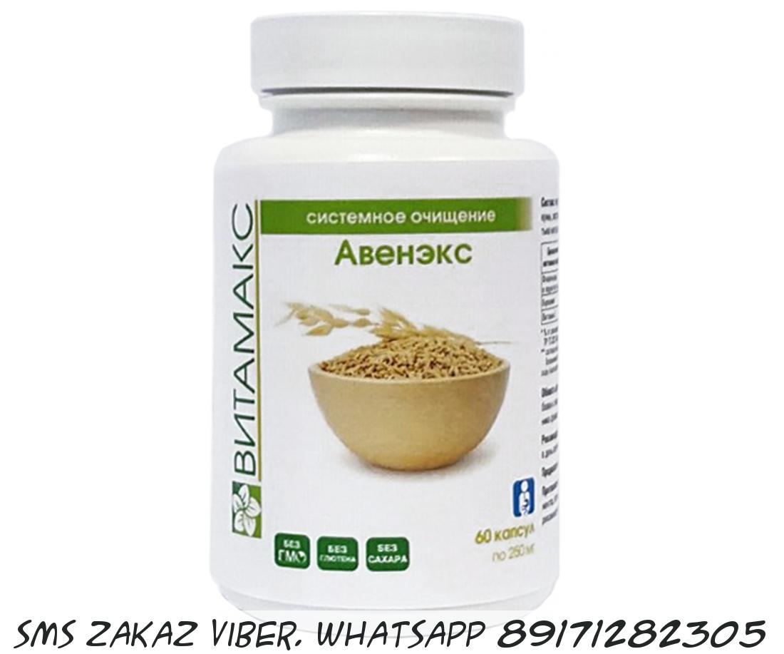 Источник витамина Е и флавоноидов Авенекс
