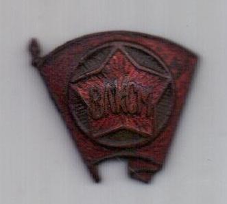 знак 1944 г. ВЛКСМ ! комсомол