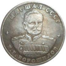 10 червонцев 1945 года Ворошилов К. Е.
