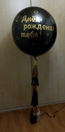 Метровый шар с вашей надписью и гирляндой из 6 кистей