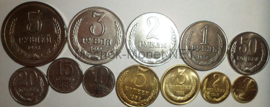 Копии. Набор монет 1958 года (12 штук)