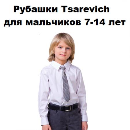 Рубашки ШКОЛЬНЫЕ  оптом (7-14 лет)