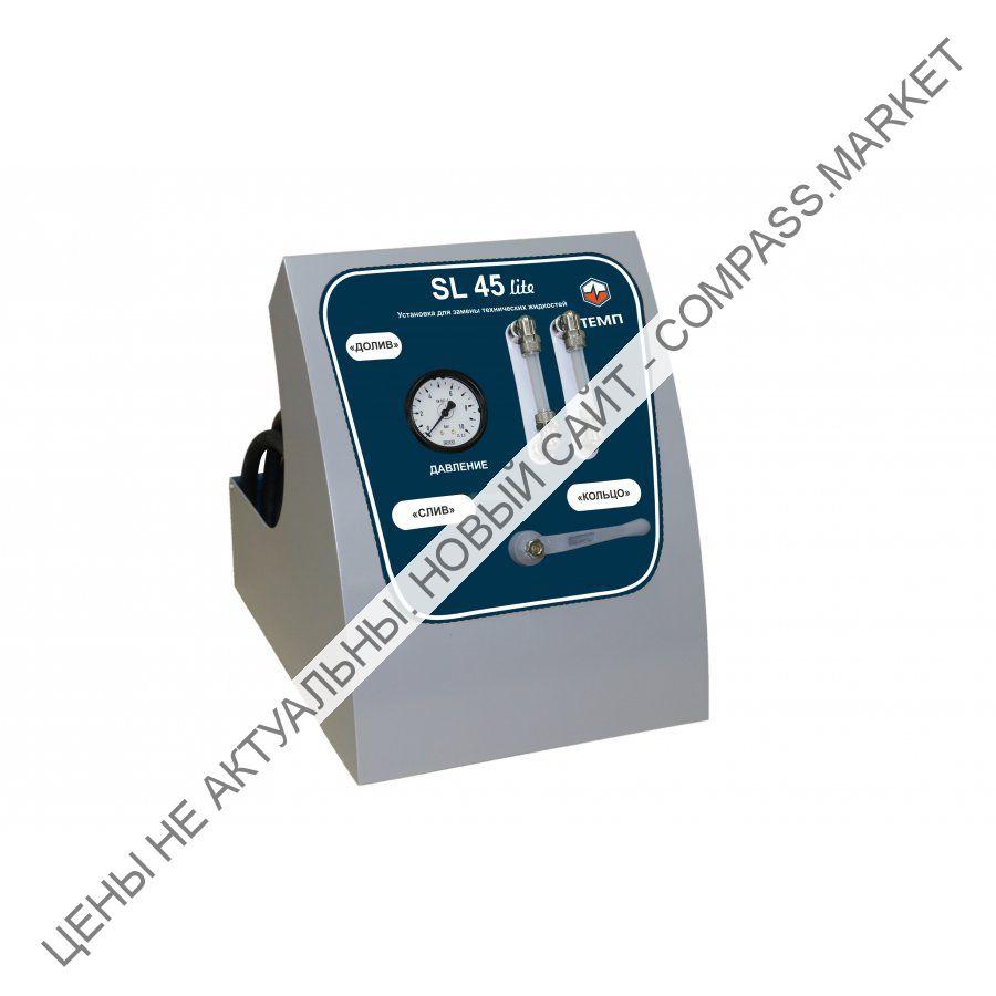 Установка для замены жидкости в АКПП SL-045L