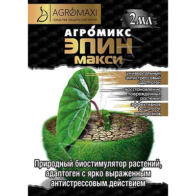 "Агромикс ""Эпин Макси"" (2 мл) от Agromaxi"