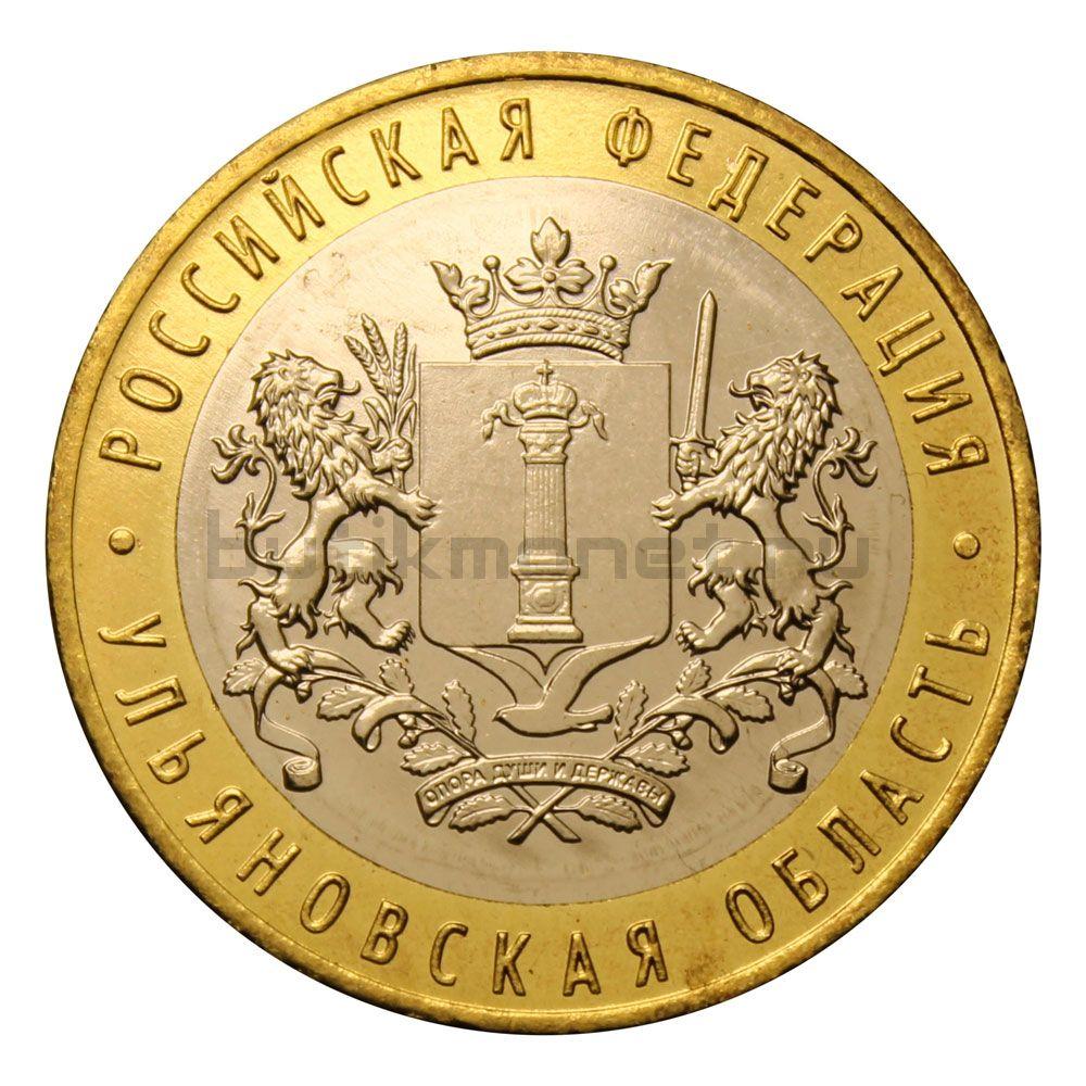 10 рублей 2017 ММД Ульяновская область (Российская Федерация) UNC