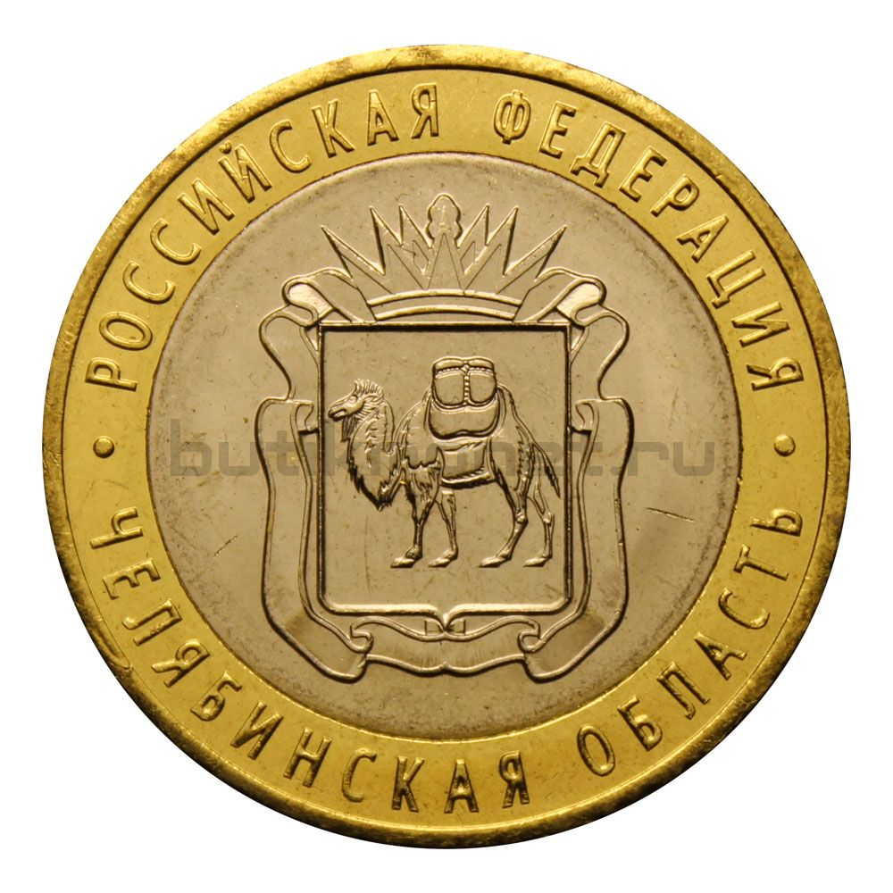 10 рублей 2014 СПМД Челябинская область (Российская Федерация) UNC