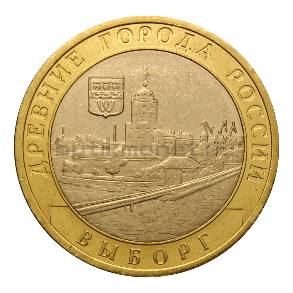 10 рублей 2009 СПМД Выборг (Древние города России)