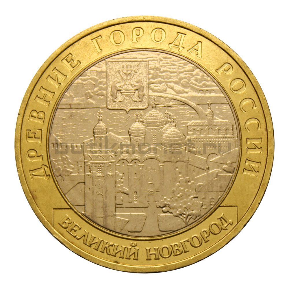 10 рублей 2009 ММД Великий Новгород (Древние города России)