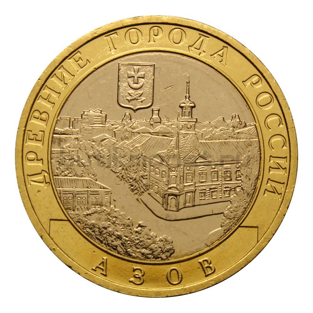 10 рублей 2008 ММД Азов (Древние города России)
