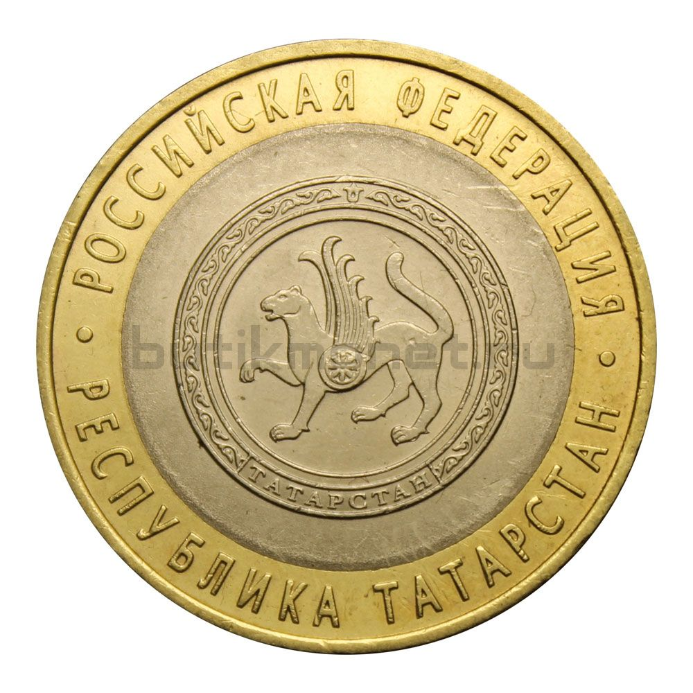 10 рублей 2005 СПМД Республика Татарстан (Российская Федерация)