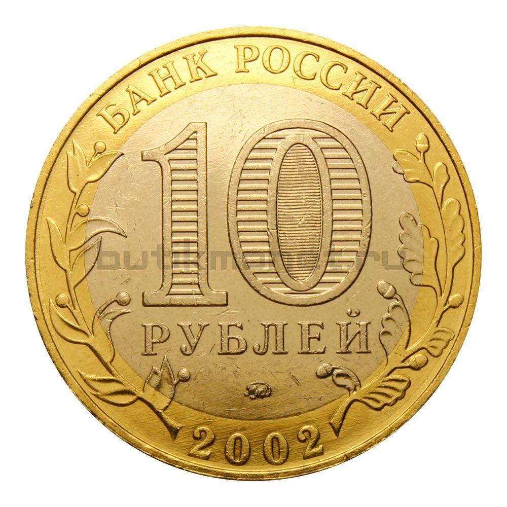 10 рублей 2002 ММД Вооруженные силы РФ (Министерства)