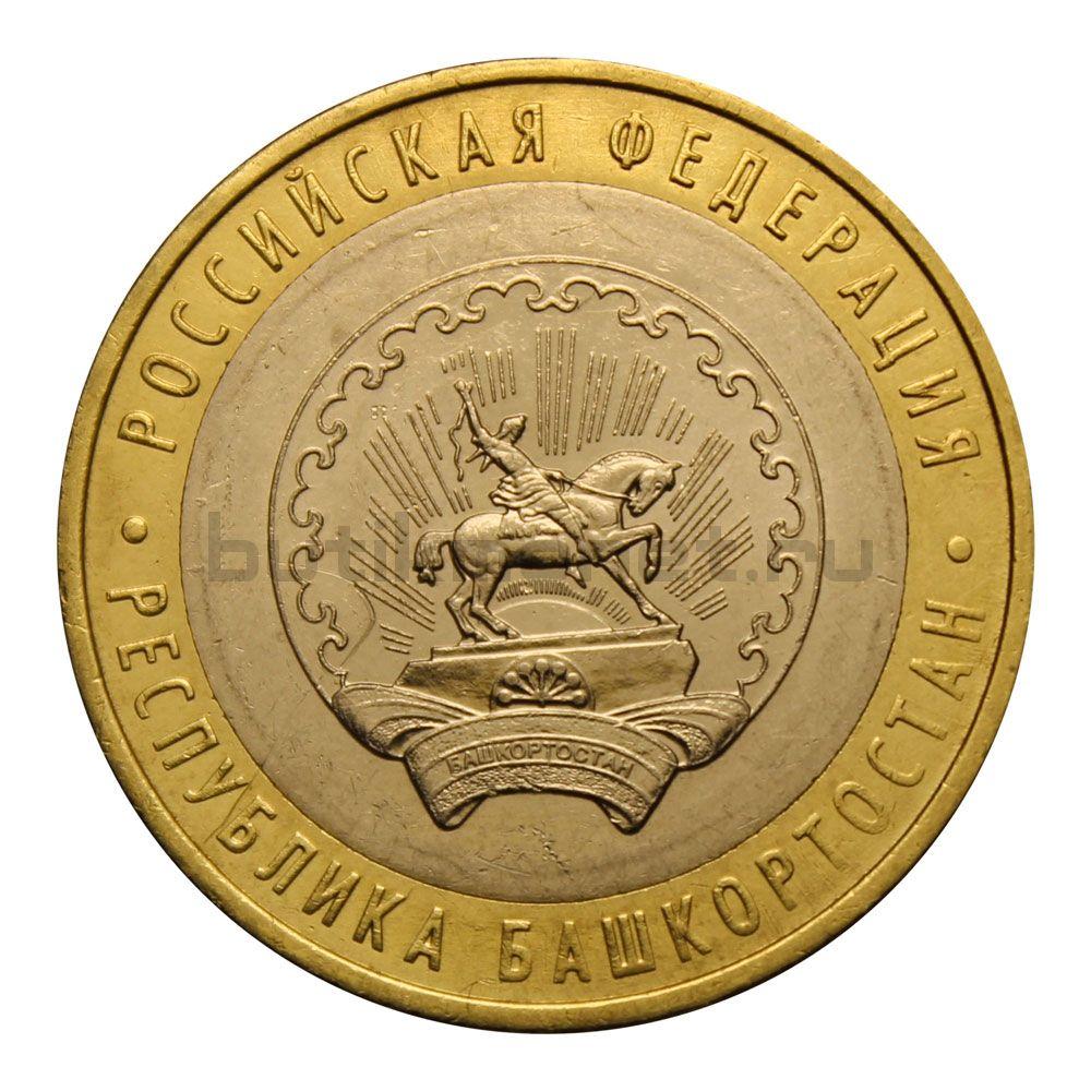 10 рублей 2007 ММД Республика Башкортостан (Российская Федерация)