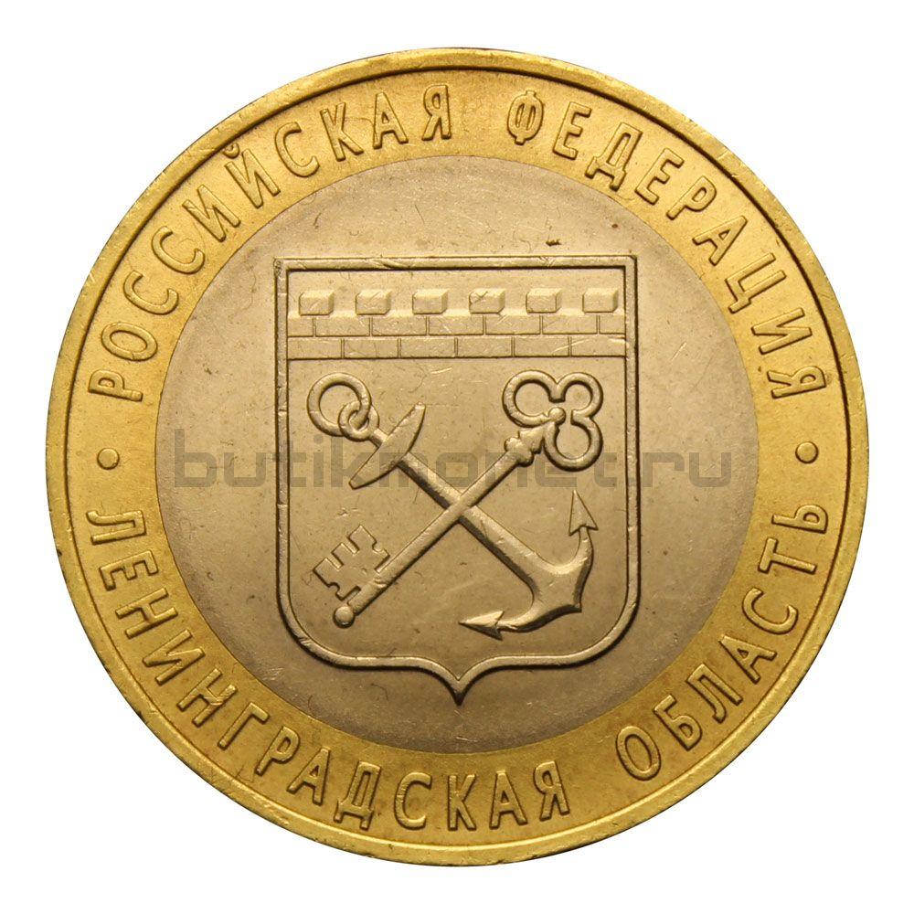 10 рублей 2005 СПМД Ленинградская область  (Российская Федерация)