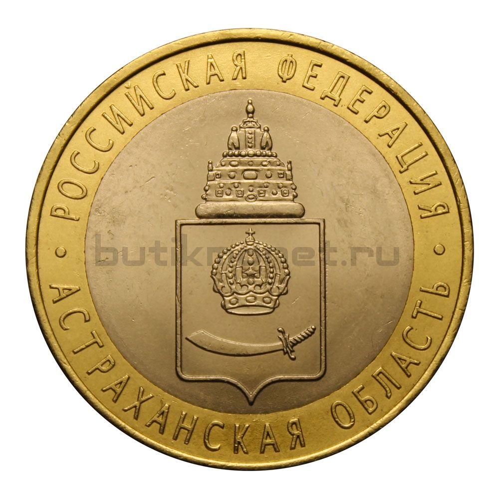 10 рублей 2008 СПМД Астраханская область (Российская Федерация)