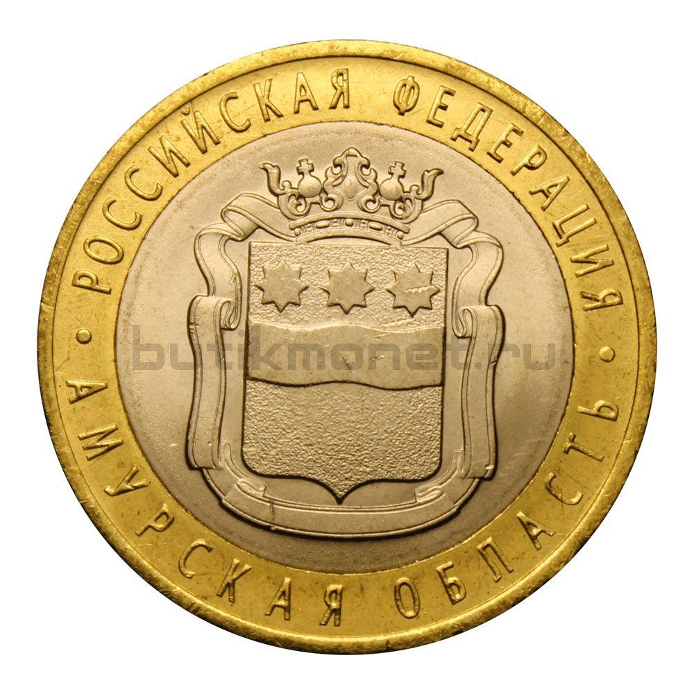 10 рублей 2016 СПМД Амурская область (Российская Федерация) UNC